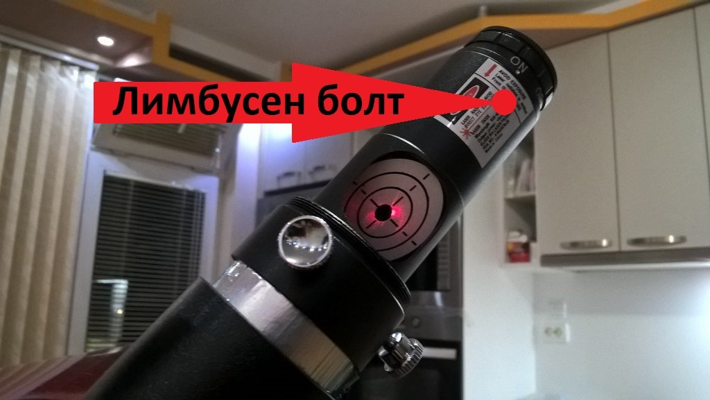 skywatcher goto 150p colimation_1024_577.jpg